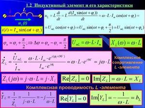 Учебное пособие для электрика
