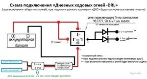 kak podklyuchit hodovye ogni - Схема подключения дхо с отключением