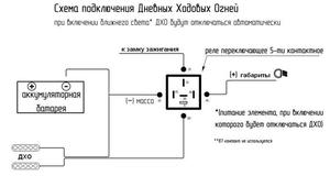 skhema podklyucheniya dnevnykh khodovykh ogney dlya avtomobilya  - Схема подключения дхо с отключением