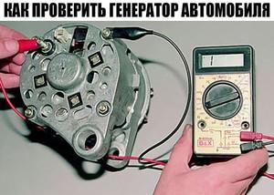 Проверка генератора машины